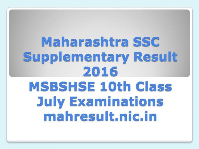 Maharashtra SSC Supplementary Result 2016
