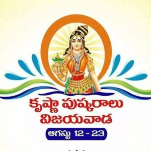 facts about Pushkaralu