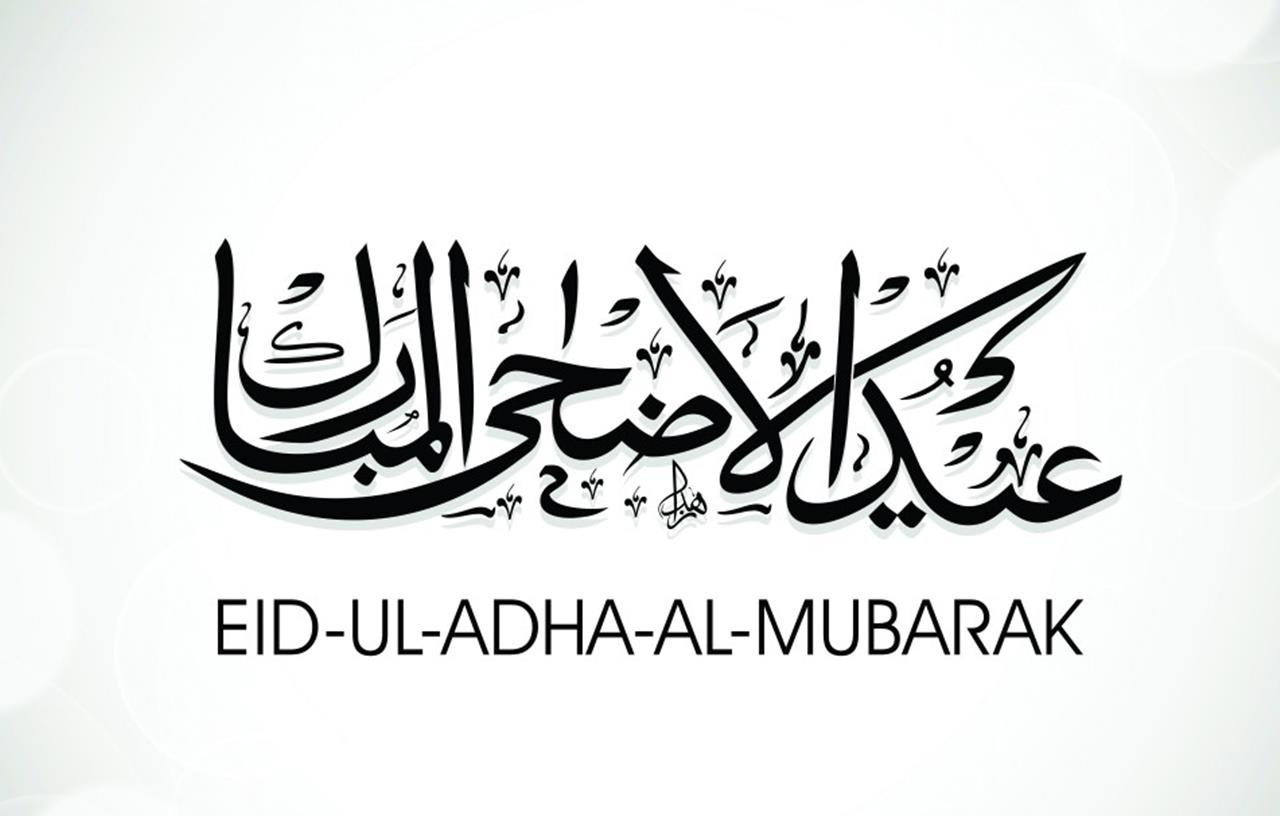 Eid Al Adha Mubarak Wallpapers Images Happy Bakrid Hd Pics Photos