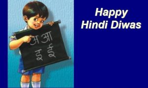 Happy Hindi Diwas