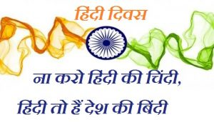 Hindi divas quotes