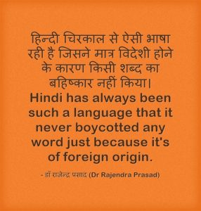 importance of hindi in india poems