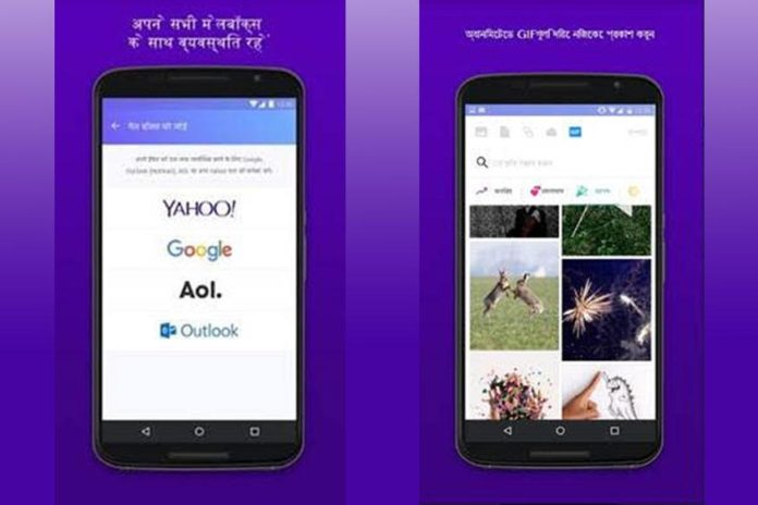 yahoo-mail-android-app