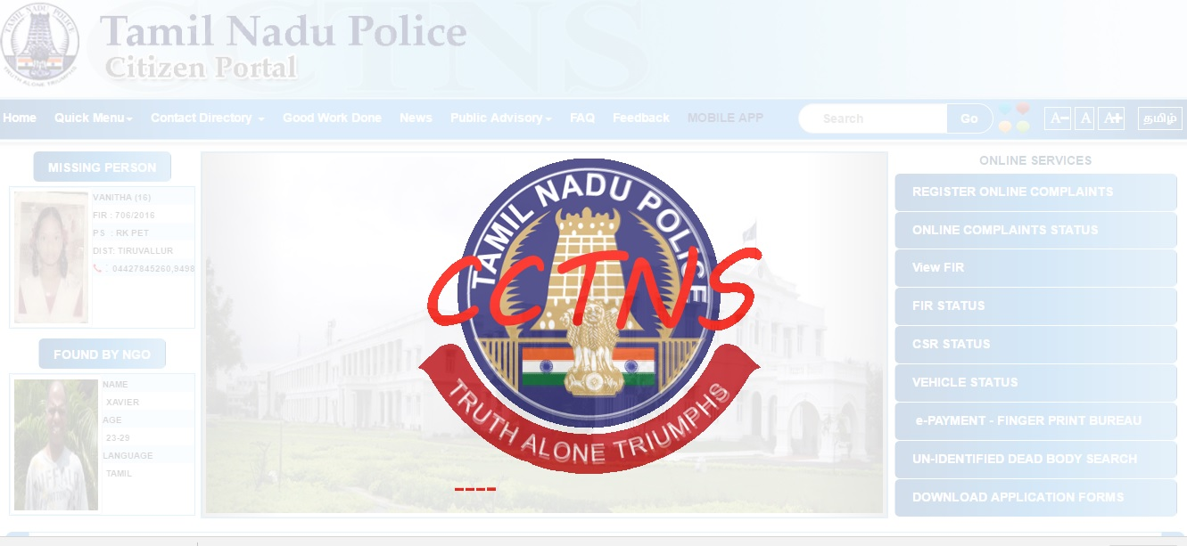 FIR Online Access Within 24 hours: Check out Detailed Process