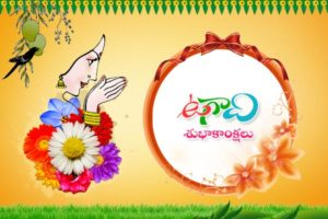Happy Ugadi 2017 Images