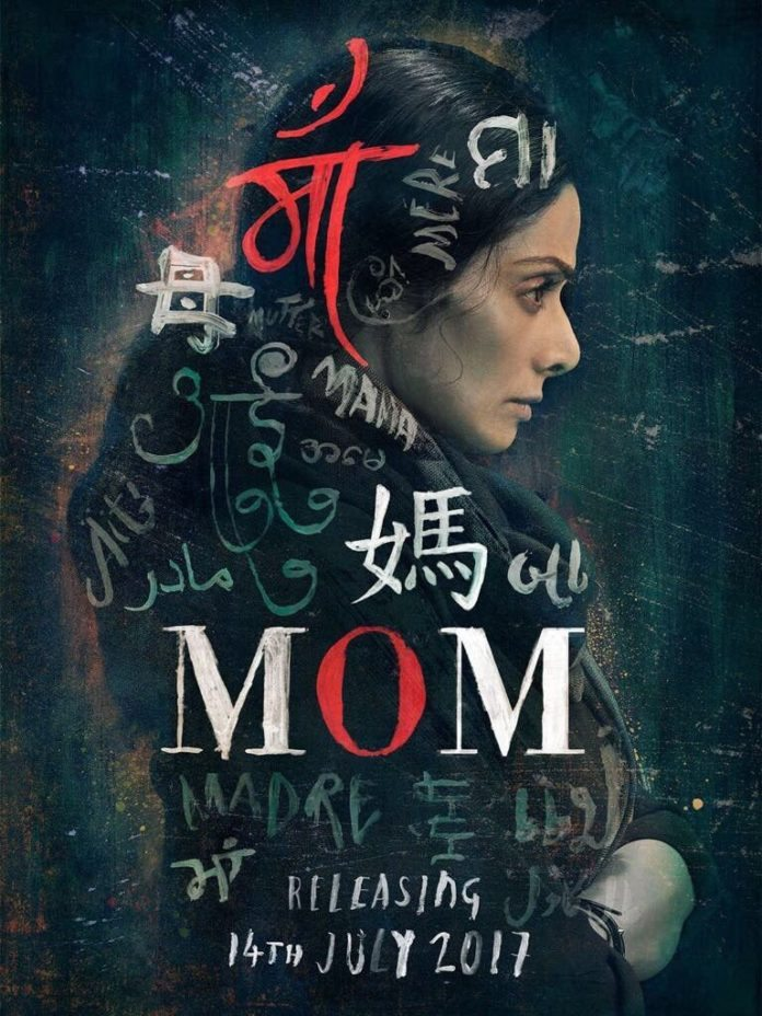Mom first look
