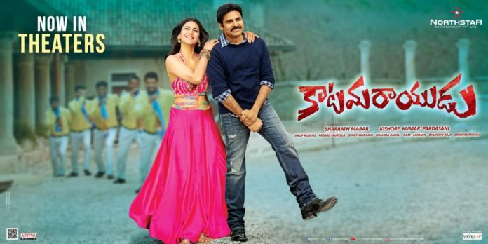 Katamarayudu Movie First Day box office collection