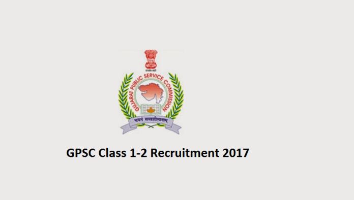 GPSC Recruitment 2017