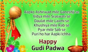 Messages of Gudi Padwa