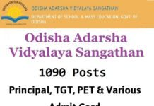 OAVS Admit Card 2017 Released