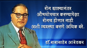 Ambedkar Jayanti Wallpapers