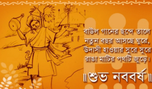 Pohela Boishakh Greetings
