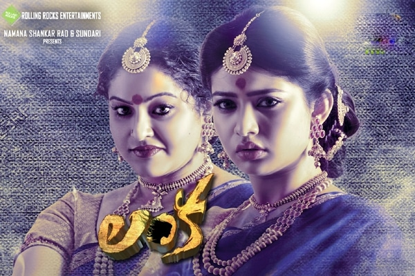 Lanka Telugu Movie Review