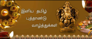 Happy Tamil New Year Images Download
