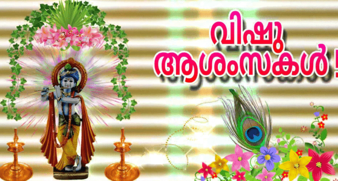 vishu is the hindu new year festival celebrated by the people of the state kerala nearby tulu nadu region of karnataka and in some adjoining areas of