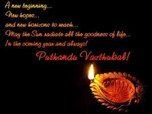 Puthandu Wishes in Tamil