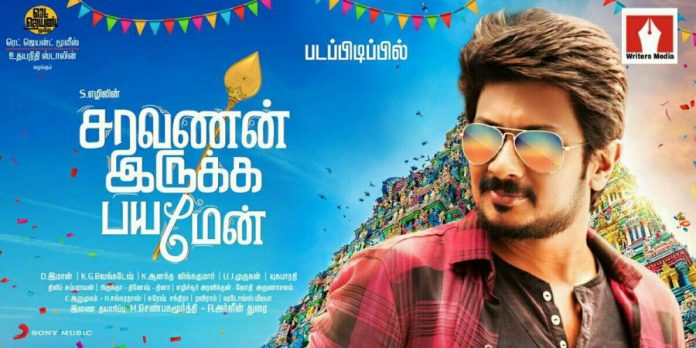 Saravanan Irukka Bayamaen Tamil Movie Review