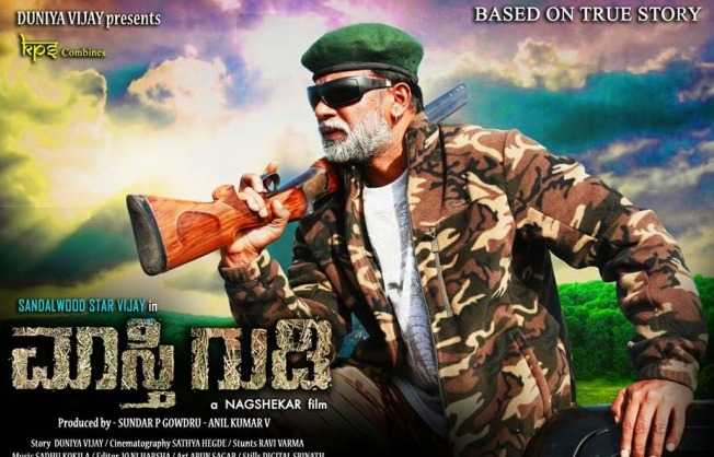 Maasthi Gudi Movie Review
