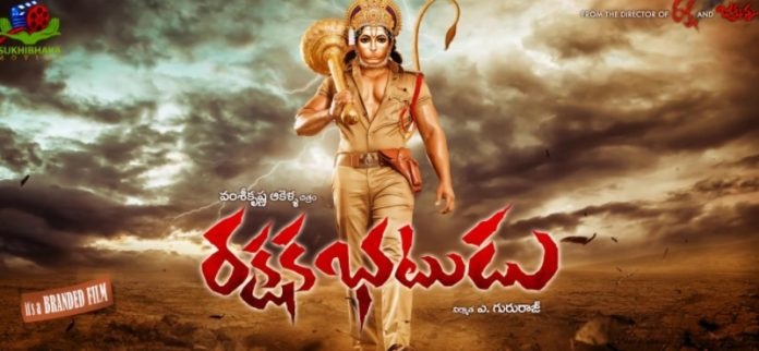 Rakshaka Bhatudu review