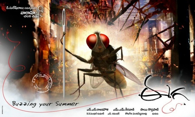 Eega Movie Story is Coming as a Hindi Serial