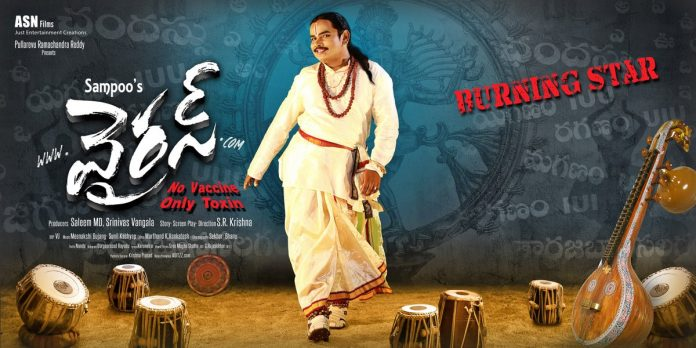 sampoornesh babu virus movie