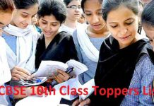 CBSE 10th Toppers List