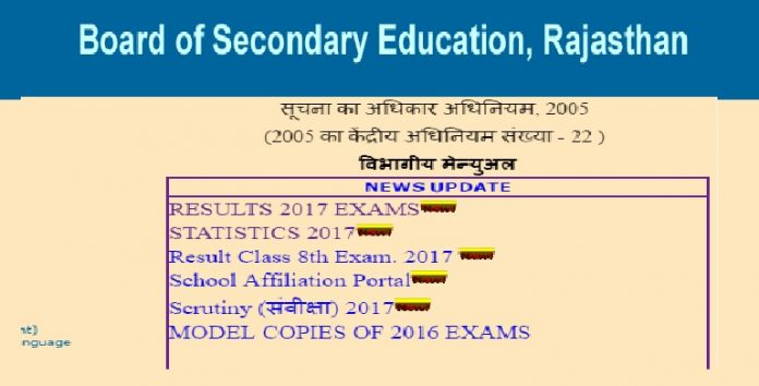 Rajasthan rbse 8th result 2017 released check rajasthan 8th results rajasthan rbse 8th result 2017 released check rajasthan 8th results class 8 grades rajresultsc malvernweather