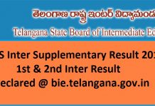 TS Inter Supplementary Result