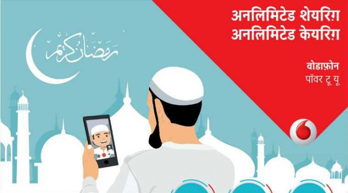 vodafone ramzan special offer