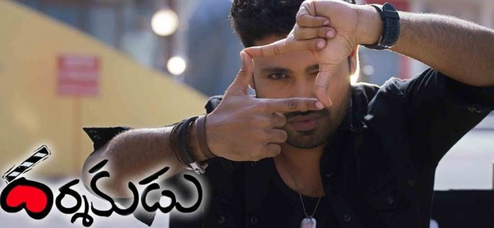 Darshakudu Movie Theatrical Trailer