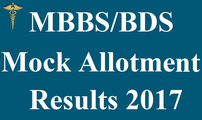 MBBS BDS Mock Allotment Results 2017
