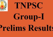 TNPSC Group 1 Prelims Results 2017
