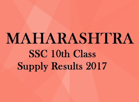 maharashtra 10th supply results