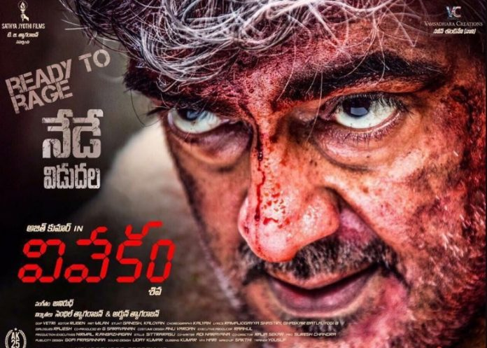 Vivekam telugu movie review