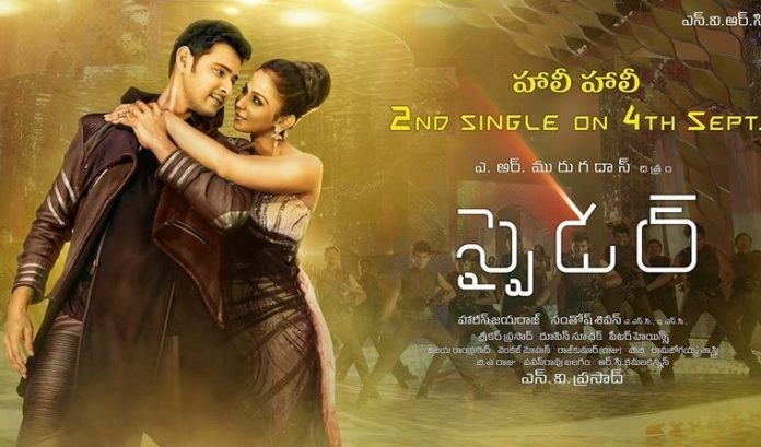 Spyder's Aali Aali song out: Mahesh Babu gets a peppy romantic number