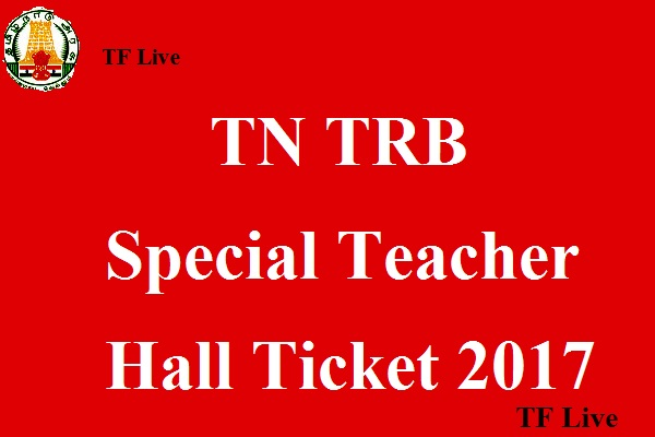 TN TRB Special Teacher Hall Ticket 2017