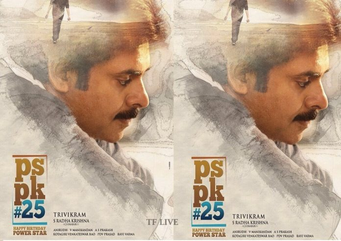 PSPK 25th film 1st look